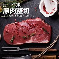 光明旗下品牌,天然驿站 原切 手工泡腌牛排1300g(9片)