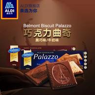 德国进口 :125gx4盒 奥乐齐 Belmont Biscuit 黑巧牛奶味曲奇饼干