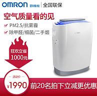 医用级除菌 滤光盾技术:欧姆龙 空气净化器 HAC-8200