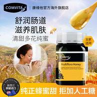 新西蘭進口!500g Comvita 康維他 多花種/三葉草蜂蜜