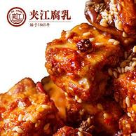 始于1861年,四川 夹江 香辣豆腐乳700g