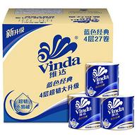 Vinda 维达 蓝色经典 卷纸 4层*200g*27卷 *2件