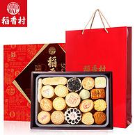稻香村 京八件 糕点 礼盒 2000g