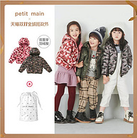 降10元 A類品質+90%白鴨絨、日本人氣童裝:petitmain 男女童羽絨服