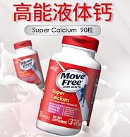 预防骨质疏松:MoveFree 超级液体钙 90粒