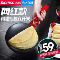 自动控温,志高 薄饼机ZG-D5 49元包邮