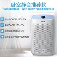 去烟味+甲醛+PM2.5:飞利浦 AC1216/00 家用小型空气净化器