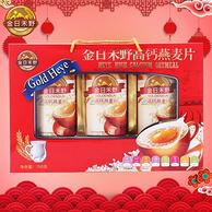 沃尔玛有售,金日禾野 中老年 高钙燕麦片 750g礼盒装