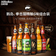6次IPA获奖纪录保持!12瓶x355ml 百威英博 GOOSE ISLAND 精酿啤酒组合