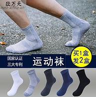 白菜价 买1送1 三大专利:欧万天 纯棉男士中筒袜 5双/盒 券后18.9元包邮 合1.8元/双