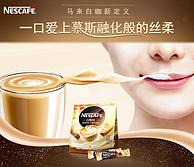 官方授权:马来西亚 雀巢 丝绒速溶白咖啡 540g