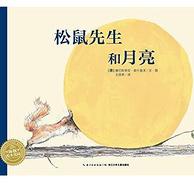 德国青少年文学奖,《海豚绘本花园:松鼠先生和月亮》