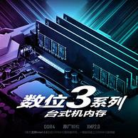 16日0点:Antec 安钛克 三系列 DDR4 2400频率 8GB 台式机内存