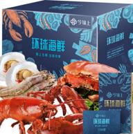 今锦上 2888型 10种 环球海鲜礼盒