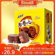 高乐高 卷卷心巧克力蛋糕600g(24枚)