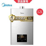 小户型首选,Midea 美的 JSQ22-WD5 燃气热水器 12L