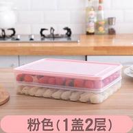 可微波 可冷冻,友纳 饺子盒收纳 2层1盖