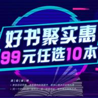 京东图书大促 99元任选10本