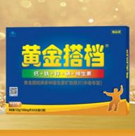 黄金搭档 中老年型 复合维生素矿物质片120片礼盒装
