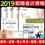 2019年 初级会计考试用书 全套6本