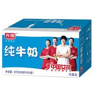 中华老字号!3件x24盒x250ml 光明 全脂纯牛奶