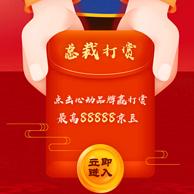 京东 总裁打赏 领京豆活动 最高88888京豆、一般204个