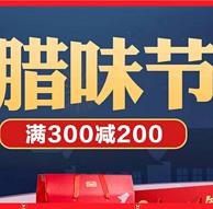 促销活动:京东坚果零食专场大促 领300-200优惠券 100g夏威夷果9.4元,170g鸭脖9.8元