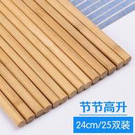 无漆无蜡,25双 双枪 24cm 竹筷子