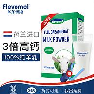 低脂高钙易吸收!400g,荷兰 风车牧场 羊奶粉
