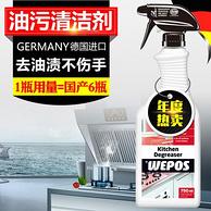 史低!750ML 德国进口 WEPOS 厨房油污强力清洁剂