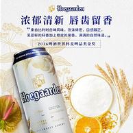 比利时国酒!24罐x500ml 福佳 白啤酒
