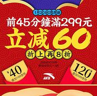 今晚0点后45分内:京东安踏定金膨胀+折上8折+券
