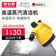 140°+3个大气压蒸汽杀菌!德国 Sichler 蒸汽清洁机