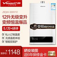 无极变升 变频恒温:Vanward 万和 12升 燃气热水器 JSQ24-330W12