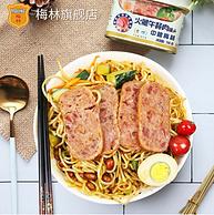 4.9分,中糧 梅林 午餐肉罐頭 198gx3罐