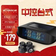 太阳能+彩屏!Victon 伟力通  T6SL 黑色 无线外置胎压监测 券后148元包邮(长期199元)