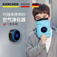PM2.5滤除95%!K?rcher 德国 凯驰 Livetech 乐态 儿童款 空气净化围巾 两色