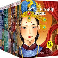 补券 4.9分:《中华上下五千年》全套10册 小学生彩图注音版