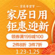 京东收纳用品专场促销 2件8折、3件7折 叠加199-100、399-200、和plus会员199-110优惠券