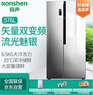 风冷+5D保鲜+矢量双变:Ronshen 容声 576L 对开门冰箱 BCD-576WD11HP