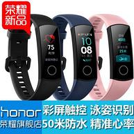 史低!NFC版+睡眠监测+精准心率+泳姿识别 Honor 荣耀手环4