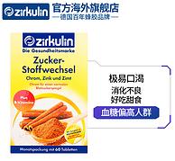 降血糖和胆固醇 预防糖尿病:德国 zirkulin 肉桂片 60片