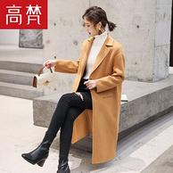 高梵 100%纯羊毛 双面呢大衣 多色可选