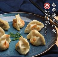 CCTV《品质》栏目报道!泰祥 鲅鱼水饺 6袋装 3240g+凑单品