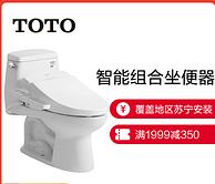 今日結束:TOTO衛浴 坐便器智能馬桶蓋組合套餐 CW854SB+TCF345CS