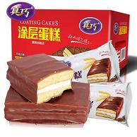 真巧 巧克力涂层夹心蛋糕 1380g 礼盒装