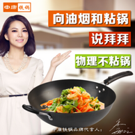 中康 32cm 珍珠王 无涂层 铸铁炒锅 HP-8234