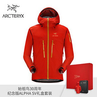 30周年纪念版,Arcteryx 始祖鸟 Alpha SV 旗舰款 男士冲锋衣 礼盒装