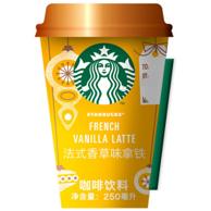 星巴克 星怡杯 法式香草味拿铁 冷杯咖啡 250ml x19件