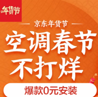 京东 空调 春节不打烊 促销活动